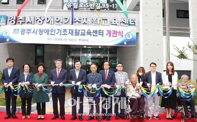 경주시, 장애인기초재활교육센터 준공 및 개관식 개최