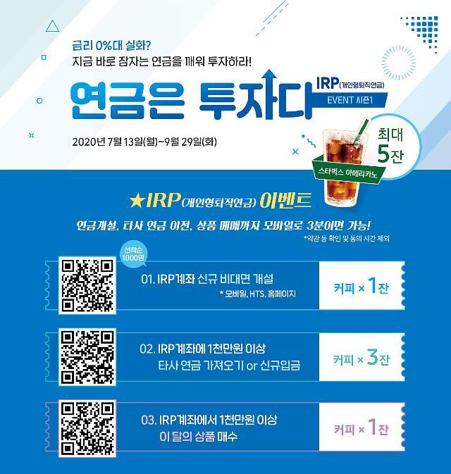 삼성증권, 연금은 투자다 IRP 이벤트 진행