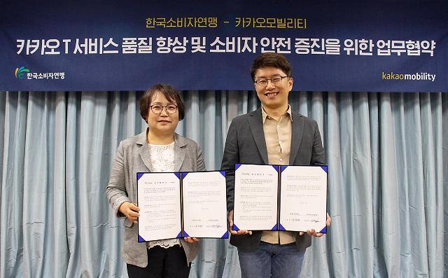 카카오모빌리티-한국소비자연맹, 카카오T 품질 향상·안전 증진 MOU