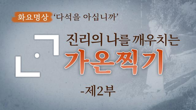 [금요명상] '가온찍기의 한 긋만이 진실한 점(點)' 다석 류영모의 '가온 찍기'