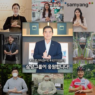 김윤 삼양그룹 회장, 코로나19 '덕분에 챌린지' 동참