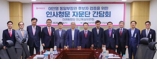 """이인영 인사청문 D-8, """"자녀 14.5개월 해외 체류비용 총 3062만원"""""""