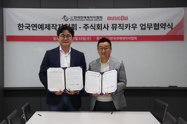 """뮤직카우, 한국연예제작자협회 MOU체결 """"저작권 보호 앞장설 것"""""""