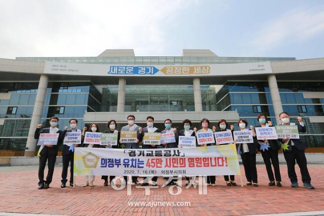 의정부시의회, 경기교통공사 의정부 유치 촉구