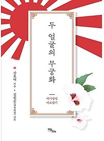 [신간 엿보기]무궁화는 일본 꽃인가 우리 꽃인가