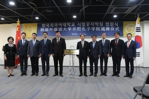 韩国外国语大学示范孔子学院揭牌仪式在首尔举行