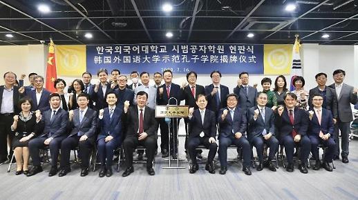 韩国首家示范孔子学院揭牌