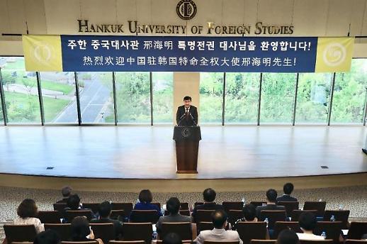 邢海明大使在韩国外国语大学发表演讲