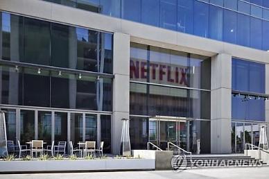 넷플릭스 3Q 구독자 전망 기대 이하...시간 외 거래서 9%↓