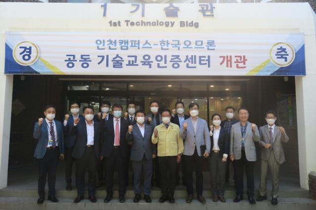 한국폴리텍대 인천캠퍼스, 오므론 기술인증센터 개소