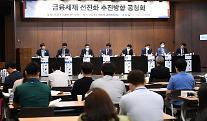金融税制改編の修正は不可避・・・課税基準調整を検討