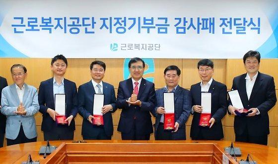근로복지공단, 중흥건설 등 6개 기업·단체에 기부 감사패 전달