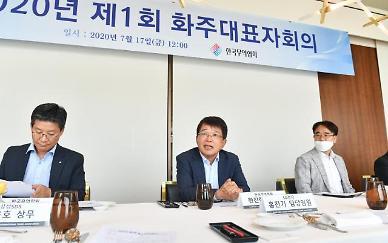 무협, '제1회 화주대표자회의'개최