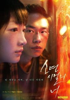 《少年的你》在韩口碑炸裂!Naver评分9.63创外国影片新纪录