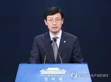 靑 한국판뉴딜, 완전한 계획 불가능…금융세제 개편안 22일 발표