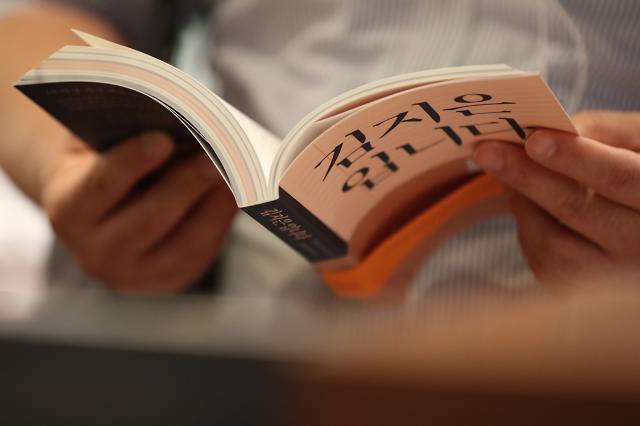 [포토] 김지은입니다 읽는 시민