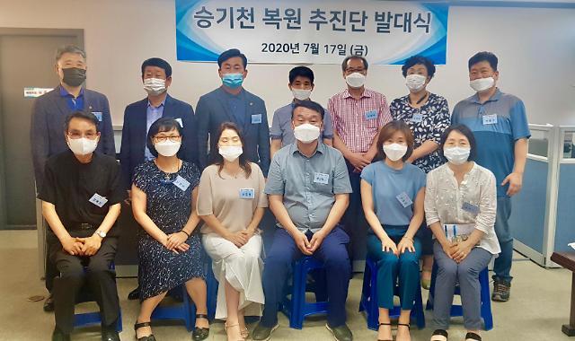 승기천 복원 추진단 발족...박상병 공인중개사협회 인천 부지부장 추진단장 선출