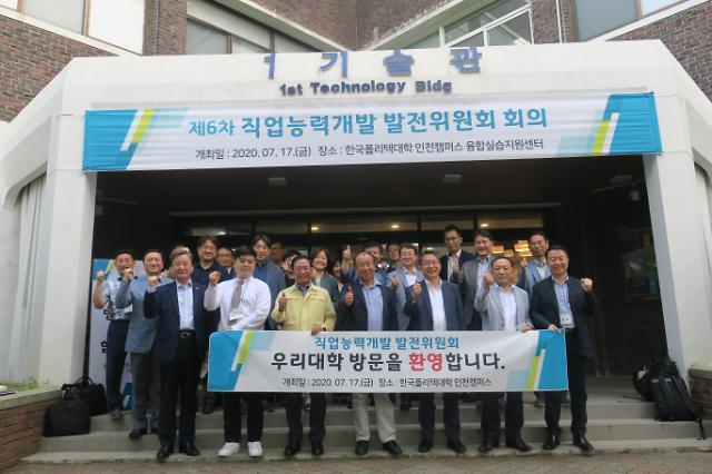 고용노동부 제6차 직업능력개발 발전위원회 회의, 한국폴리텍대학 인천캠퍼스에서 개최