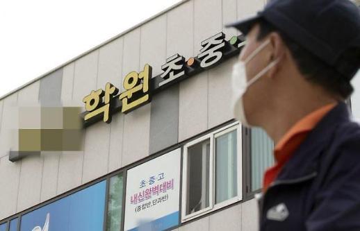 韩国一瞒报行踪新冠患者被捕 曾感染80余人