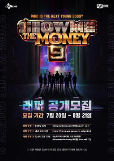 《Show Me the Money》第九季回归 歌手募集活动今日开启