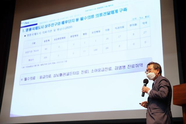 IFEZ, '영종 종합병원 건립 최적화 방안 마련 용역'중간보고회 개최