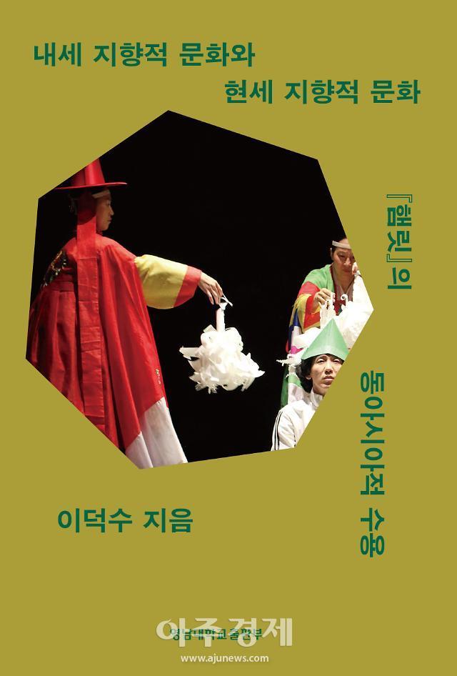 영남대 발간도서 1종, 학술원 '우수학술도서' 선정