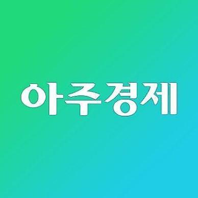 [아주경제 오늘의 뉴스 종합] '2분기 조용한 잭팟' 한솔케미칼 미소…롯데·포스코케미칼 '울상' 外