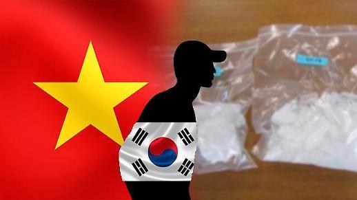 越南公安捣毁一跨国贩毒团伙 包括2名中国人2名韩国人