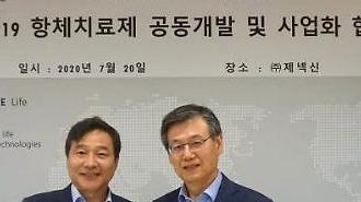 Genexine Hàn Quốc hợp tác với công ty trong nước để phát triển điều trị kháng thể