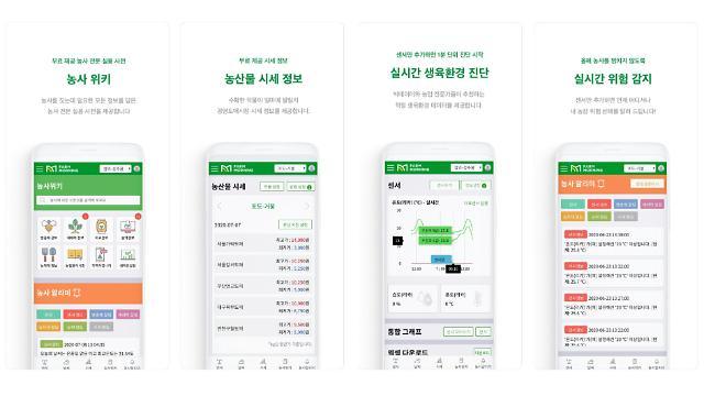 그린랩스, 무료 디지털농업 플랫폼 '모닝노트' 운영