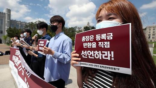 疫情下韩大学纷纷出台退还学费方案