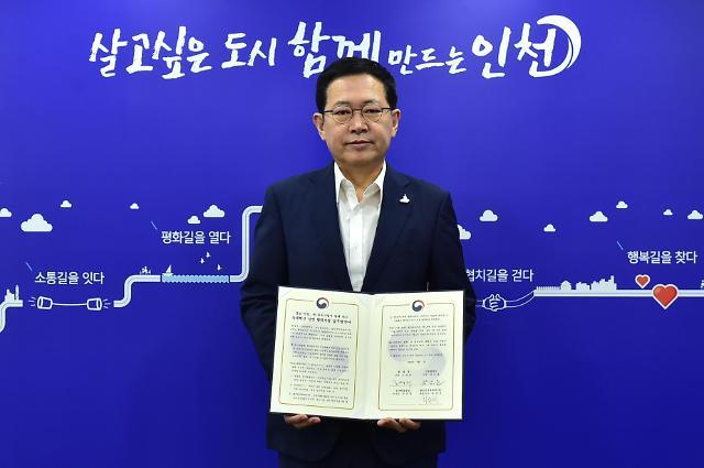 인천시-환경부-한국환경공단, SK인천석유화학(주), '중소기업 녹색혁신 상생 협력사업' 추진을 위한 업무협약