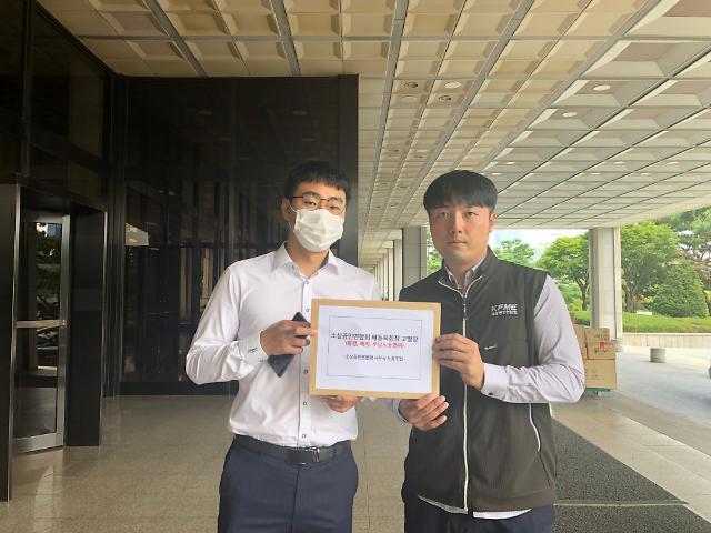 소공연 사무국 노조, 배동욱 회장 검찰 고발