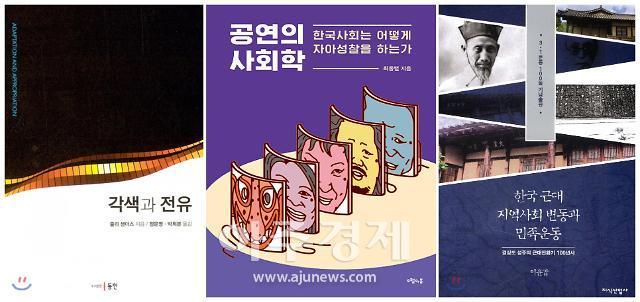 계명대 교수 저서 3종, 대한민국학술원 우수학술도서 선정