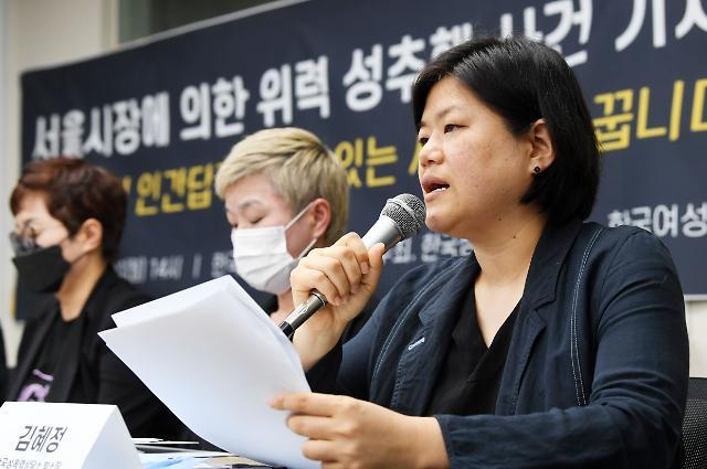 박원순 전 시장 고소인 측, 내일 오전 2차 기자회견 연다