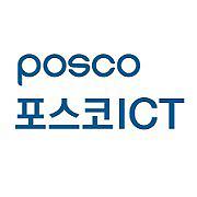 포스코ICT, 2분기 영업이익 135억원... 전년 대비 9.51%↓