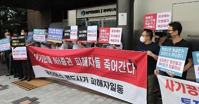 [난립하는 사모펀드] ②사모펀드 사태 막을 금융소비자보호법…국회 논의 걸음마