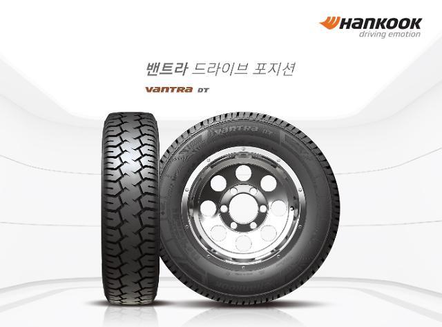 한국타이어, 소형트럭용 후륜타이어 '밴트라 드라이브 포지션' 출시
