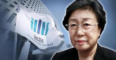 중앙지검, 한명숙 위증교사 의혹 진정조사 대검에 경과보고