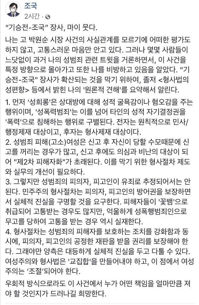 """조국, 박원순 사건에 """"2차 피해자화 막아야...피고인의 방어권도 보장돼야"""""""