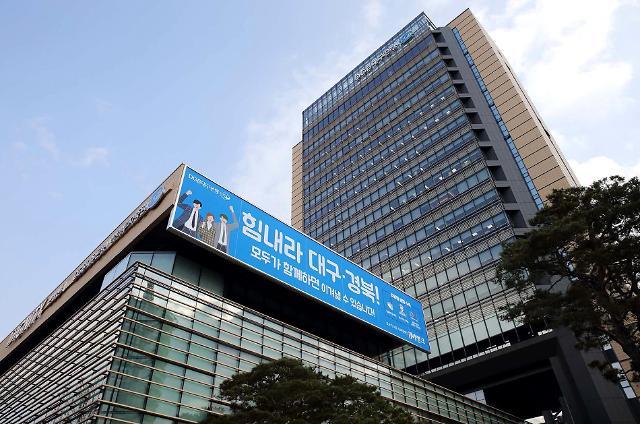 대구은행 서울영업부 직원 코로나 확진…24일까지 지점 폐쇄