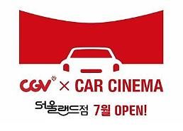 CGV seeks to revitalize coronavirus-stricken film industry with drive-in cinema at Seouls amusement park