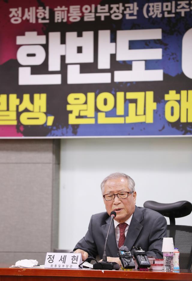 """국회 한반도평화포럼 """"남북관계 터닝포인트 올 것…국회가 역할 해야"""""""