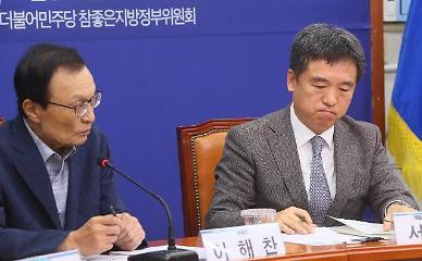 민주, 서울시와 예산정책협의…박원순의 안전·복지 철학 중단 없어야