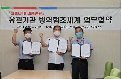 서울·인천·공항철도, 코로나19 방역 위해 맞손