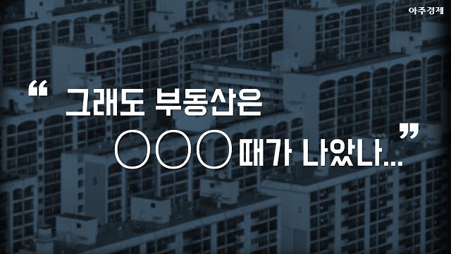 정권별 아파트값 시세 변화 비교 [아주경제 차트라이더]