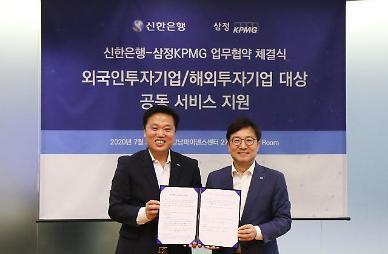 삼정KPMG, 신한은행과 외투·해투 기업 지원 위한 MOU