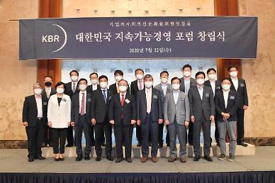 대한민국 지속가능경영 포럼 창립식 개최