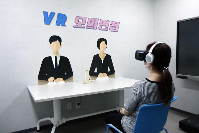 청년공간 '유유기지 부평' 가상현실(VR) 모의면접 서비스