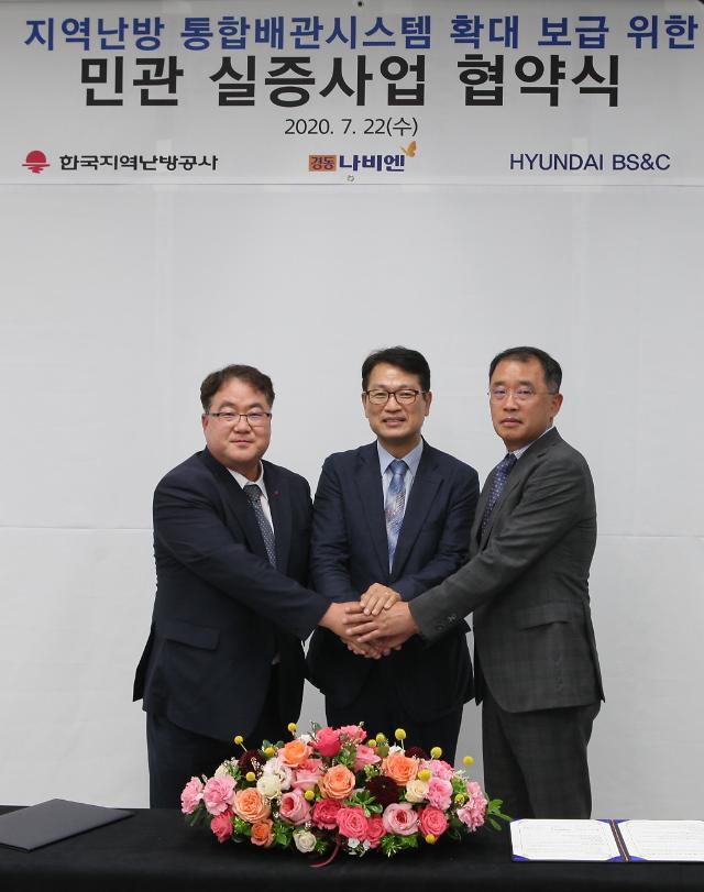 경동나비엔, 한국지역난방공사·현대BS&C와 MOU 체결